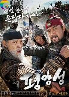 Anh-HC3B9ng-Xung-TrE1BAADn-Battlefield-Heroes-Pyeong-yang-seong-2011